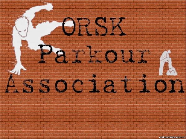 Паркур в Орске